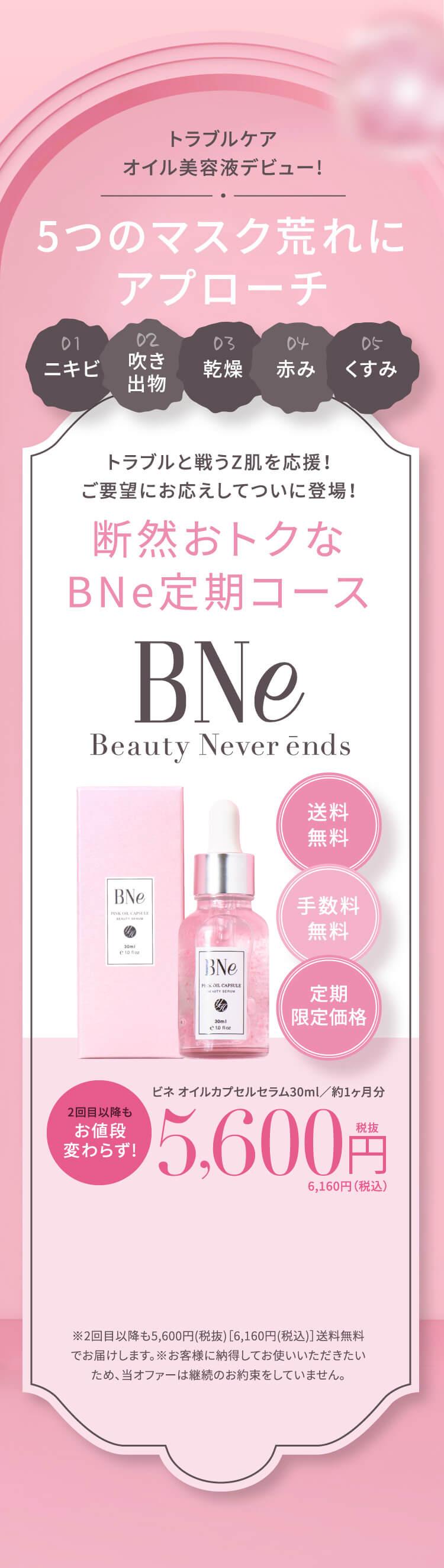 BNeお得な定期コース。5,600円(税抜)